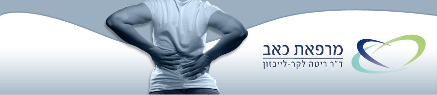 מרפאת כאב טיפול בכאב